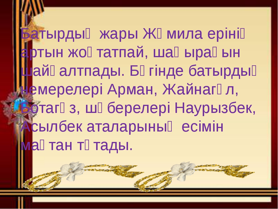 Батырдың жары Жәмила ерінің артын жоқтатпай, шаңырағын шайқалтпады. Бүгінде б...