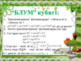 Тригонометриялық функциялардың қайсысы жұп, қайсысы тақ? 2. теңдігі дұрыспа?