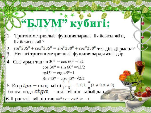 Тригонометриялық функциялардың қайсысы жұп, қайсысы тақ? 2. теңдігі дұрыспа?...