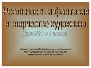 Автор: учитель Изобразительного искусства МОУ гимназии № 40 города Краснодар