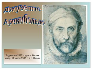 Родился в 1527 году в г. Милан Умер 11 июля 1593 г. в г. Милан