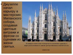 Всемирно известная четвертая по величине церковь в мире расположена в самом ц