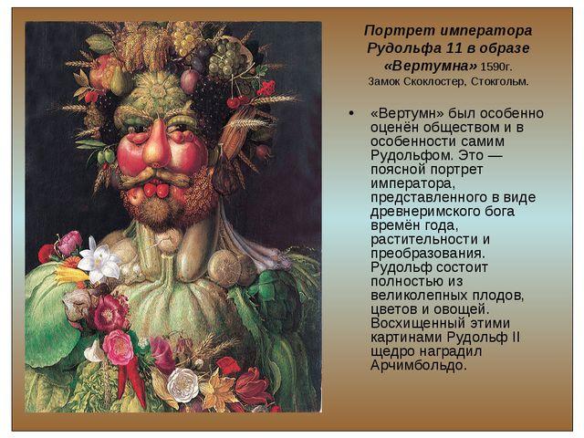 Портрет императора Рудольфа 11 в образе «Вертумна» 1590г. Замок Скоклостер, С...