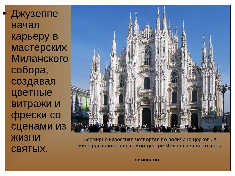 Всемирно известная четвертая по величине церковь в мире расположена в самом ц...