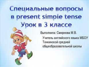 Выполнила: Смирнова М.В. Учитель английского языка МБОУ Тонкинской средней об