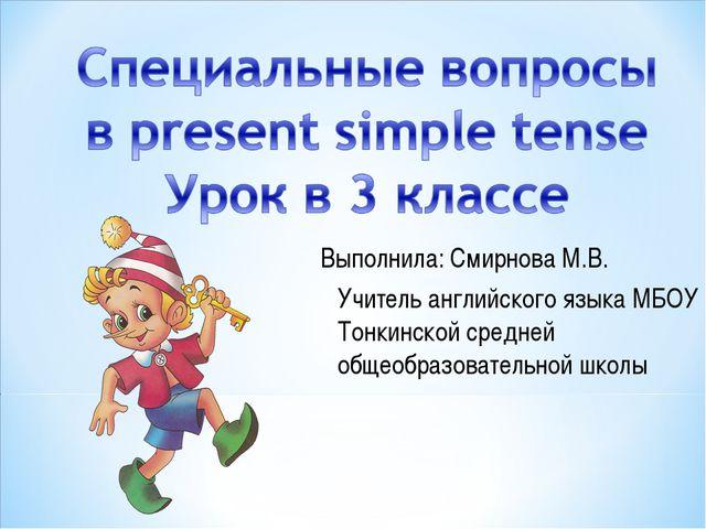 Выполнила: Смирнова М.В. Учитель английского языка МБОУ Тонкинской средней об...