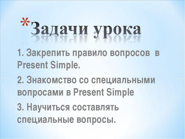 1. Закрепить правило вопросов в Present Simple. 2. Знакомство со специальными...