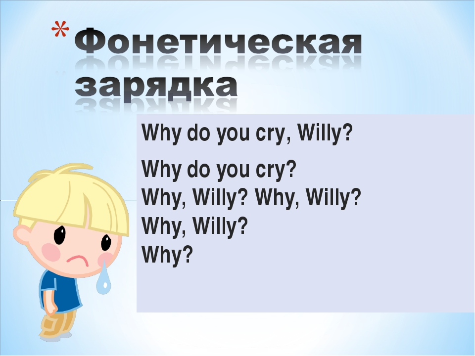 Why do you cry, Willy? Why do you cry? Why, Willy? Why, Willy? Why, Willy? Why?