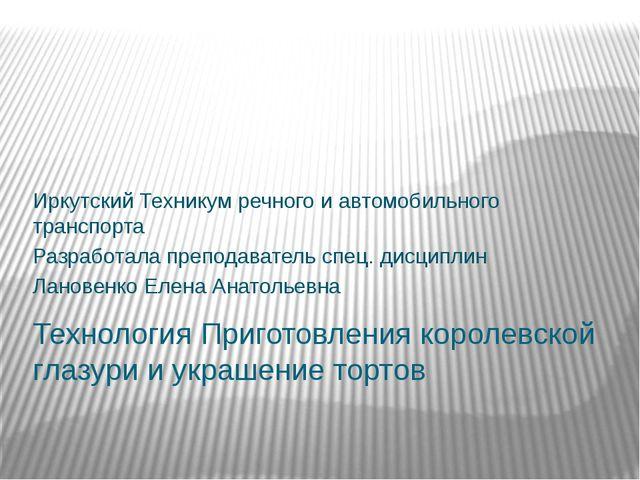Технология Приготовления королевской глазури и украшение тортов Иркутский Тех...