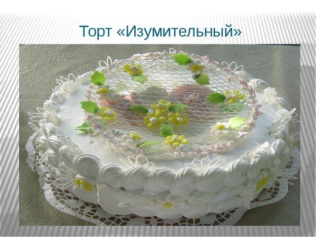 Торт «Изумительный»