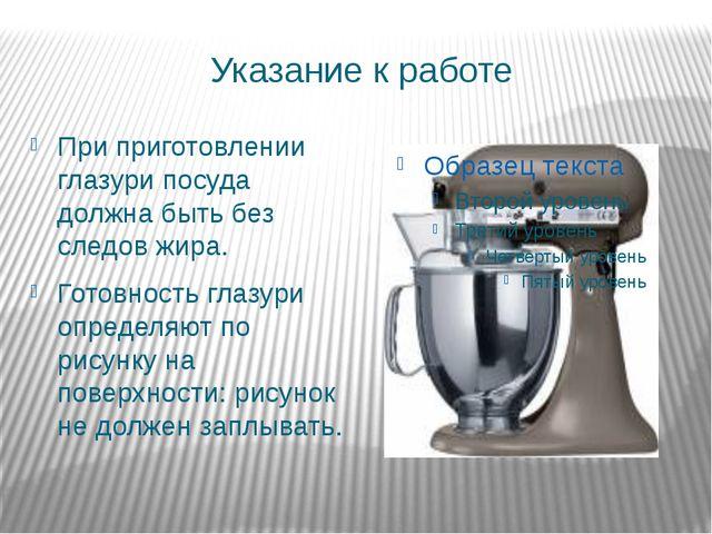 Указание к работе При приготовлении глазури посуда должна быть без следов жир...