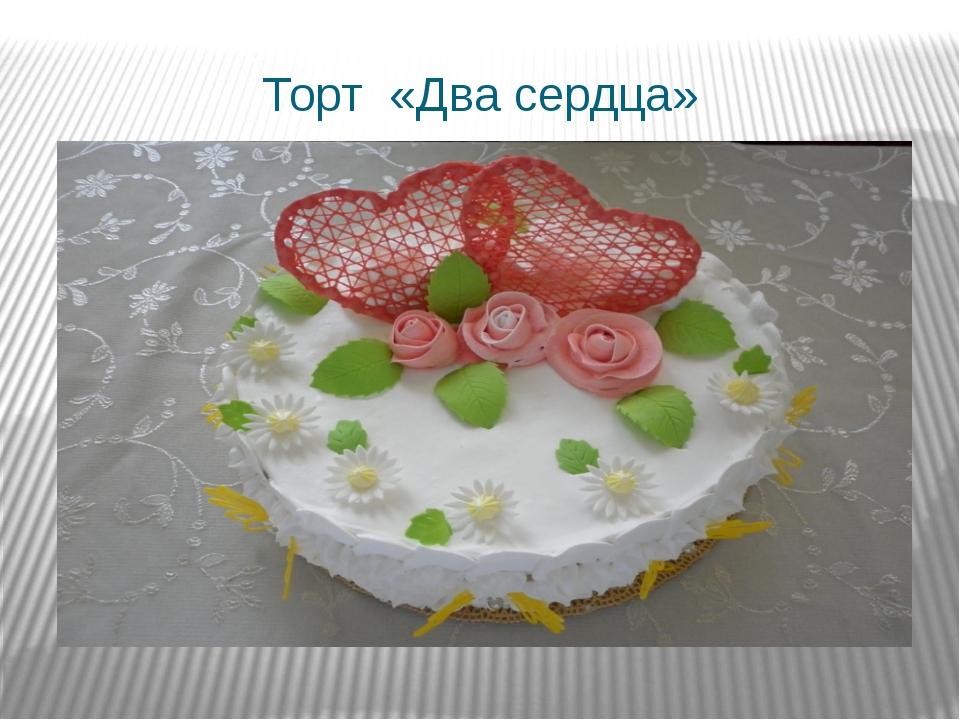 Торт «Два сердца»