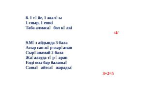 8. 1 түйе, 1 жылқы 1 сиыр, 1 ешкі Таба алмасаң бол күлкі /4/ 9.Мұз айдында 3