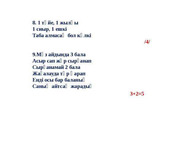 8. 1 түйе, 1 жылқы 1 сиыр, 1 ешкі Таба алмасаң бол күлкі /4/ 9.Мұз айдында 3...