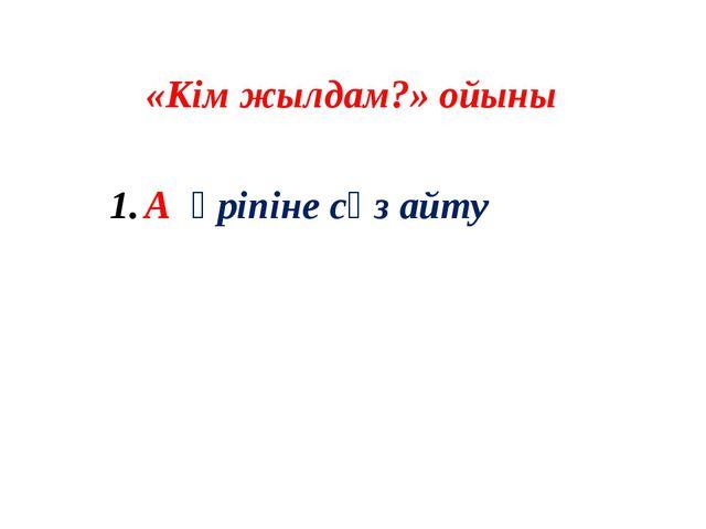 «Кім жылдам?» ойыны А әріпіне сөз айту