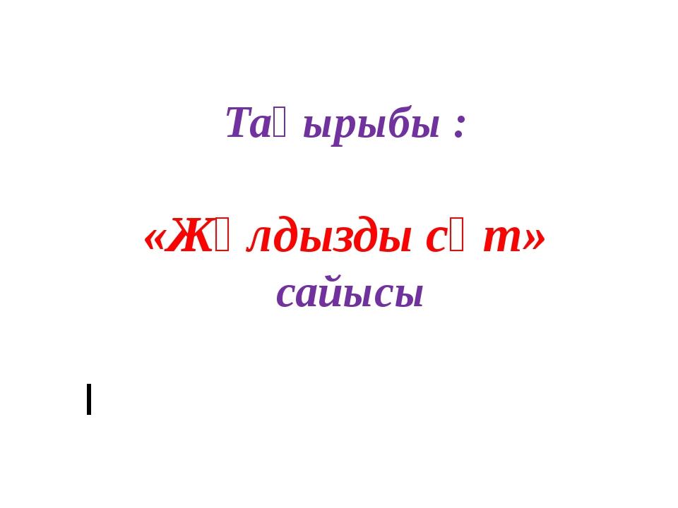 Тақырыбы : «Жұлдызды сәт» сайысы І