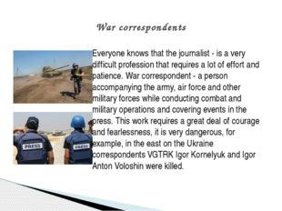 Everyone knows that the journalist - is a very difficult profession that requ