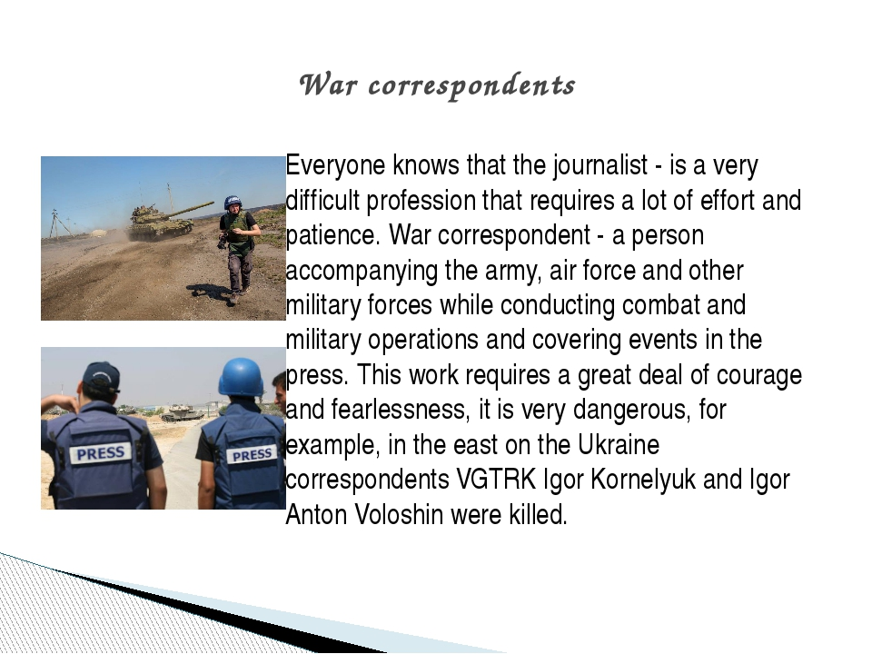 Everyone knows that the journalist - is a very difficult profession that requ...