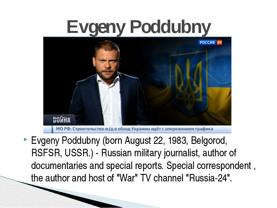 Evgeny Poddubny (born August 22, 1983, Belgorod, RSFSR, USSR.) - Russian mili...