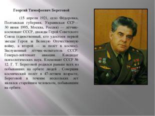 Георгий Тимофеевич Береговой (15 апреля 1921, село Фёдоровка, Полтавская гу