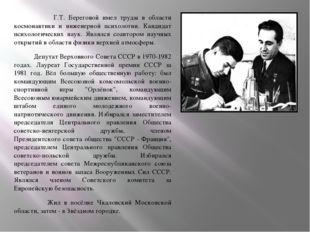 Г.Т. Береговой имел труды в области космонавтики и инженерной психологии. Ка