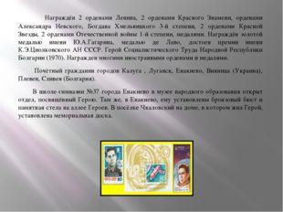 Награждён 2 орденами Ленина, 2 орденами Красного Знамени, орденами Александр