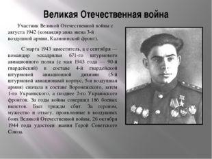 Великая Отечественная война Участник Великой Отечественной войны с августа 19