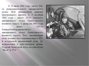 С 13 июня 1941 года - пилот 314-го разведывательного авиационного полка 28-й