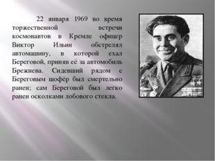 22 января 1969 во время торжественной встречи космонавтов в Кремле офицер Ви