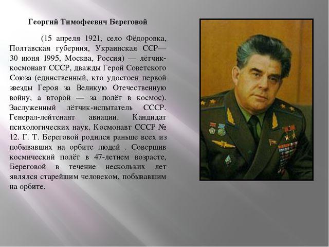 Георгий Тимофеевич Береговой (15 апреля 1921, село Фёдоровка, Полтавская гу...
