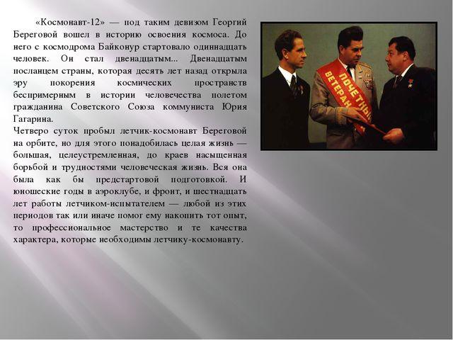 «Космонавт-12» — под таким девизом Георгий Береговой вошел в историю освоени...