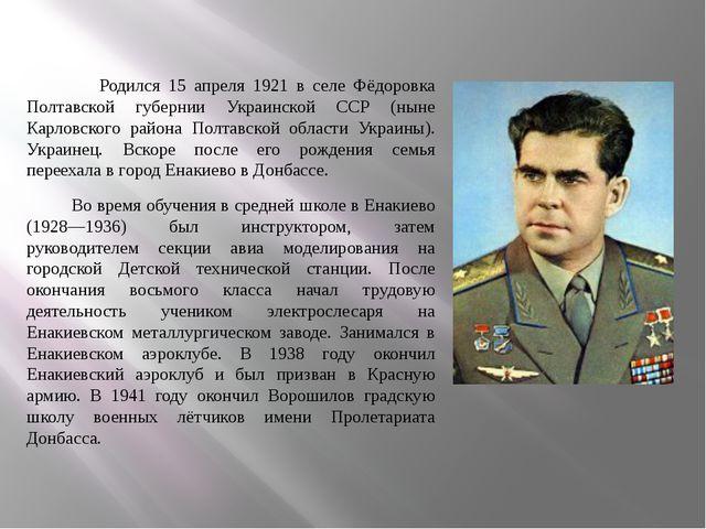 Родился 15 апреля 1921 в селе Фёдоровка Полтавской губернии Украинской ССР (...