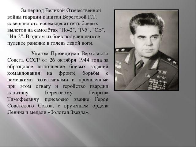За период Великой Отечественной войны гвардии капитан Береговой Г.Т. соверши...