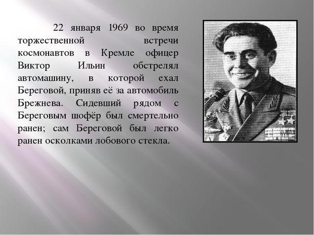 22 января 1969 во время торжественной встречи космонавтов в Кремле офицер Ви...
