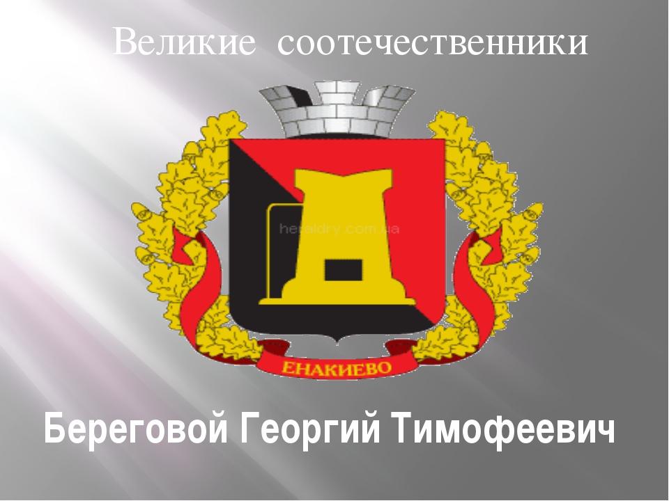 Береговой Георгий Тимофеевич Великие соотечественники