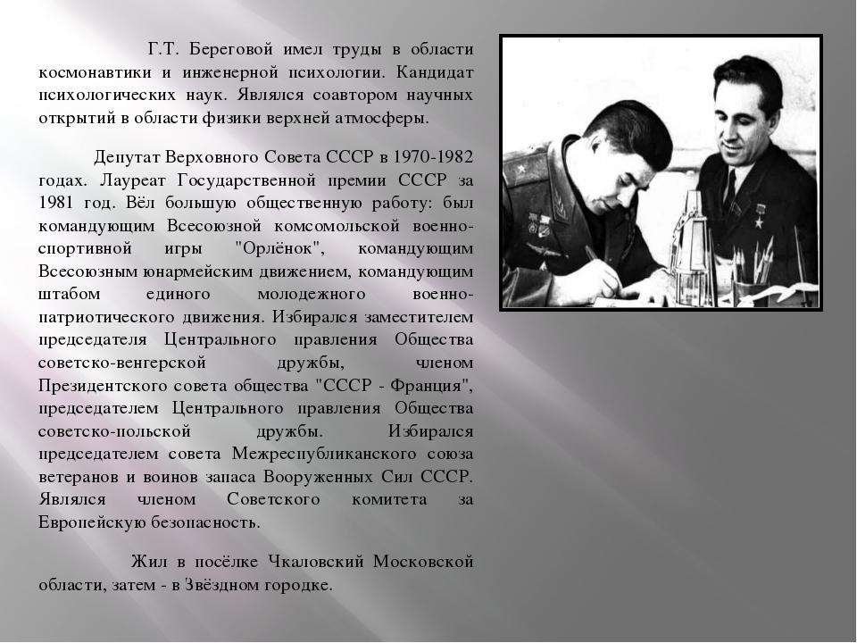 Г.Т. Береговой имел труды в области космонавтики и инженерной психологии. Ка...