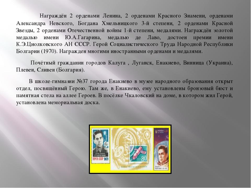 Награждён 2 орденами Ленина, 2 орденами Красного Знамени, орденами Александр...