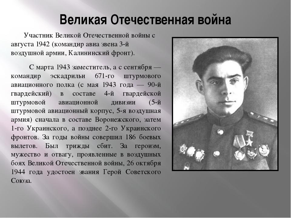 Великая Отечественная война Участник Великой Отечественной войны с августа 19...