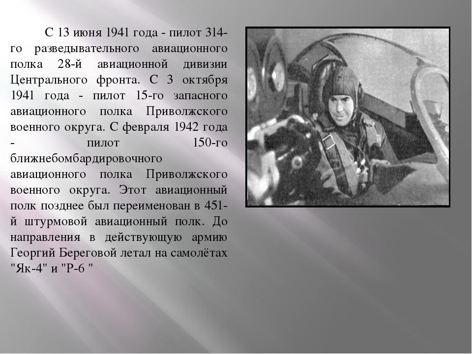С 13 июня 1941 года - пилот 314-го разведывательного авиационного полка 28-й...