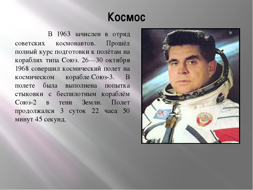 Космос В 1963 зачислен в отряд советских космонавтов. Прошёл полный курс подг...