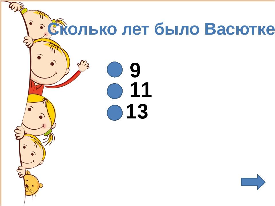 Сколько лет было Васютке? 13 11 9