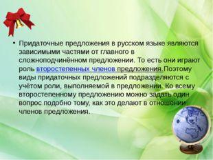 Придаточные предложения в русском языке являются зависимыми частями от главн