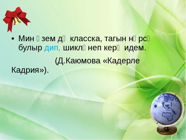 Мин үзем дә класска, тагын нәрсә булыр дип, шикләнеп керә идем. (Д.Каюмова «...
