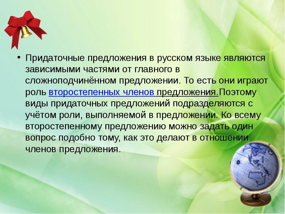 Придаточные предложения в русском языке являются зависимыми частями от главн...