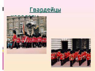 Гвардейцы королевы