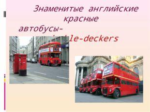Знаменитые английские красные автобусы- double-deckers