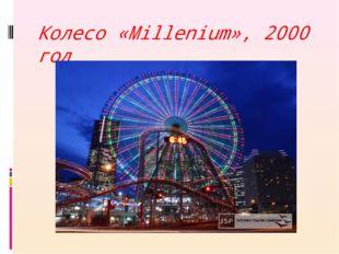 Колесо «Millenium», 2000 год
