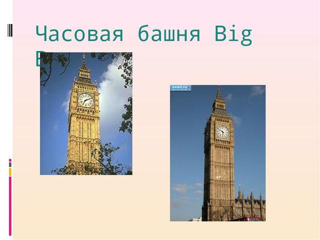 Часовая башня Big Ben