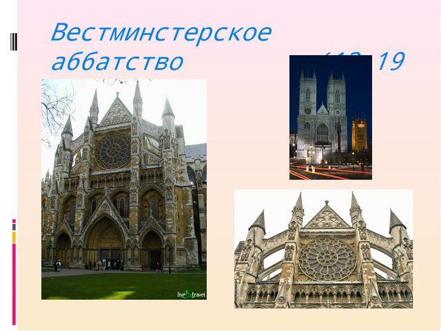 Вестминстерское аббатство (13-19 вв.)