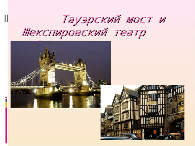 Тауэрский мост и Шекспировский театр «Globe»